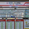 Photos: 東小泉駅 Higashi-koizumi Sta.