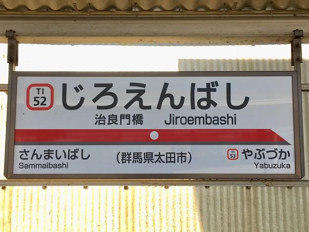 治良門橋駅 Jiroembashi Sta.
