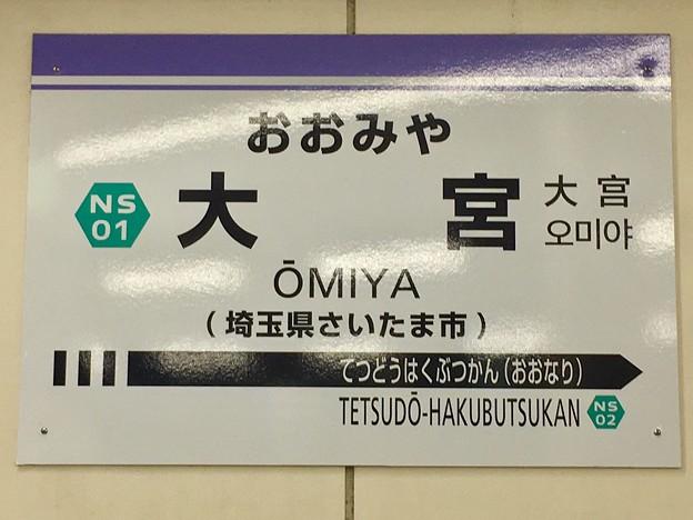 大宮駅 Omiya Sta.