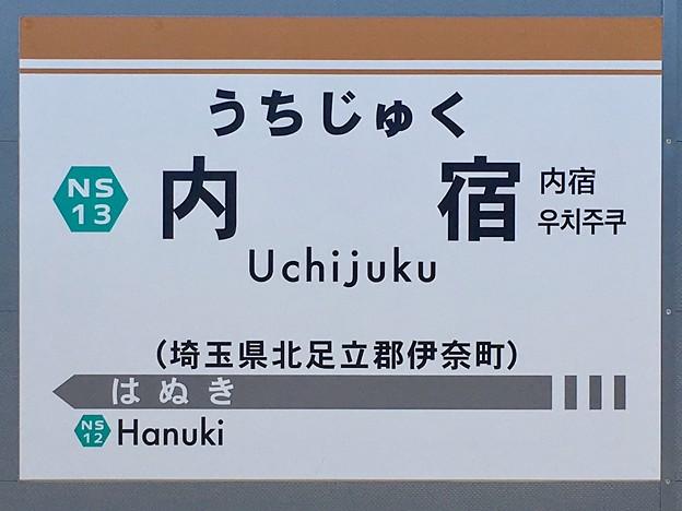 内宿駅 Uchijuku Sta.