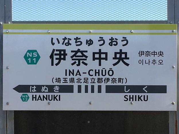 伊奈中央駅 Ina-Chuo Sta.