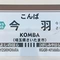 Photos: 今羽駅 Komba Sta.