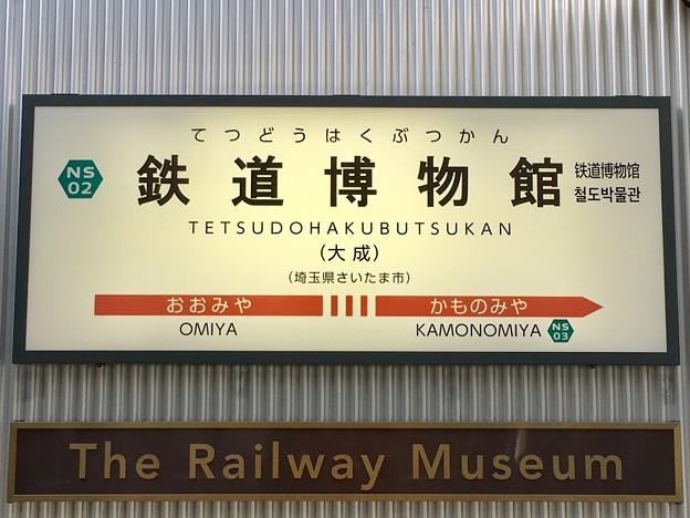 鉄道博物館駅 Tetsudo-Hakubutsukan Sta.