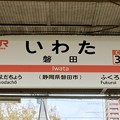 Photos: 磐田駅 Iwata Sta.
