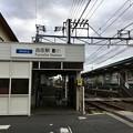 Photos: 古庄駅
