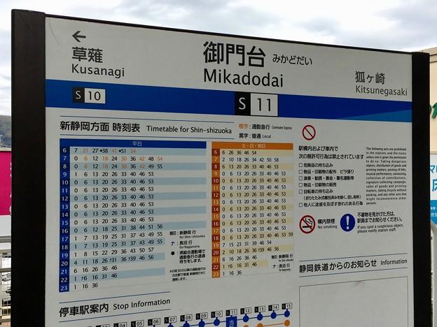 御門台駅 Mikadodai Sta.