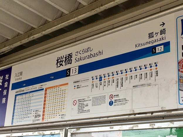 桜橋駅 Sakurabashi Sta.