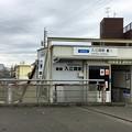 Photos: 入江岡駅
