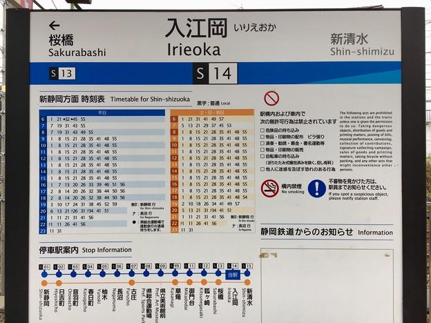 入江岡駅 Irieoka Sta.