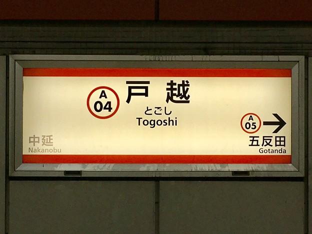 戸越駅 Togoshi Sta.