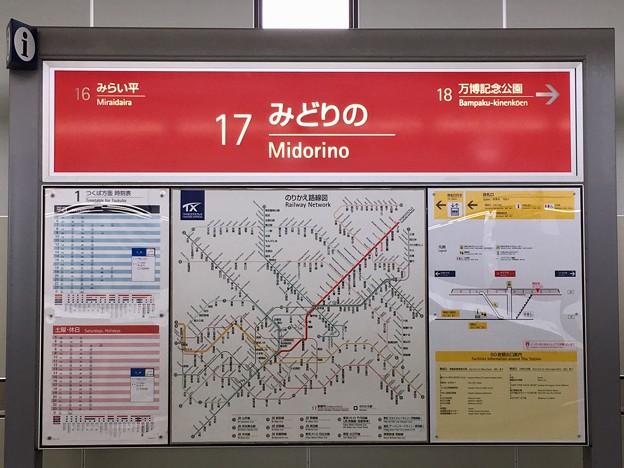 みどりの駅 Midorino Sta.