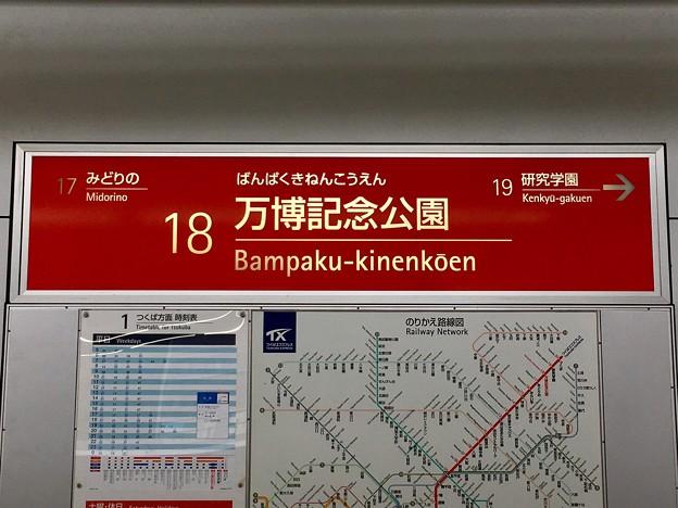 万博記念公園駅 Bampaku-kinenkoen Sta.