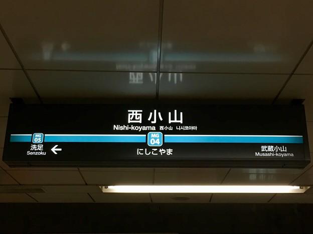 西小山駅 Nishi-koyama Sta.