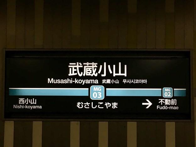 武蔵小山駅 Musashi-koyama Sta.