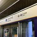 並木北駅 Namiki-Kita Sta.