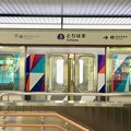 鳥浜駅 Torihama Sta.