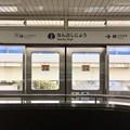 南部市場駅 Nambu-Shijo Sta.