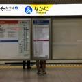 中田駅 Nakada Sta.