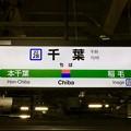 千葉駅 Chiba Sta.