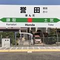 Photos: 誉田駅 Honda Sta.