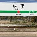 Photos: 成東駅 Naruto Sta.