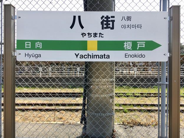 八街駅 Yachimata Sta.
