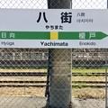 Photos: 八街駅 Yachimata Sta.