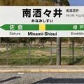 Photos: 南酒々井駅 Minami-Shisui Sta.