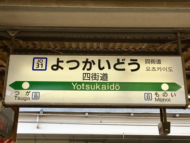 四街道駅 Yotsukaido Sta.