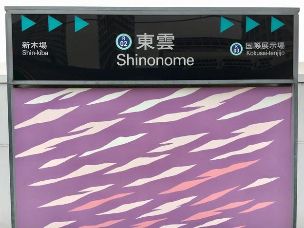 東雲駅 Shinonome Sta.