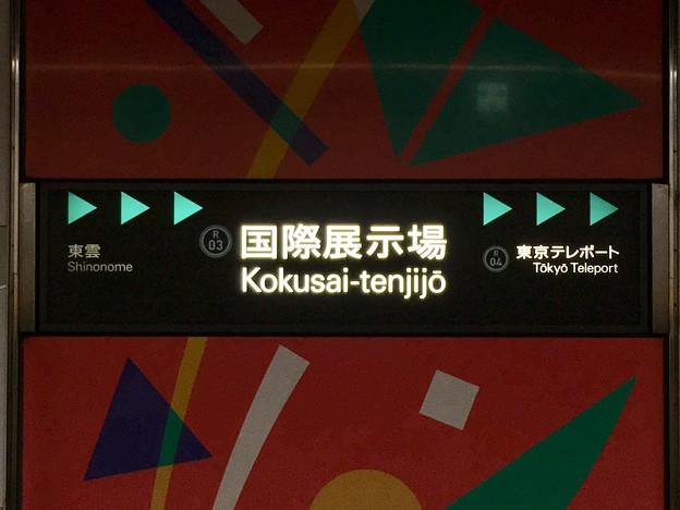 国際展示場駅 Kokusai-tenjijo Sta.