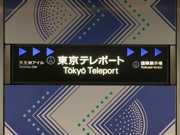 東京テレポート駅 Tokyo Teleport Sta.