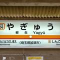 Photos: 柳生駅 Yagyu Sta.