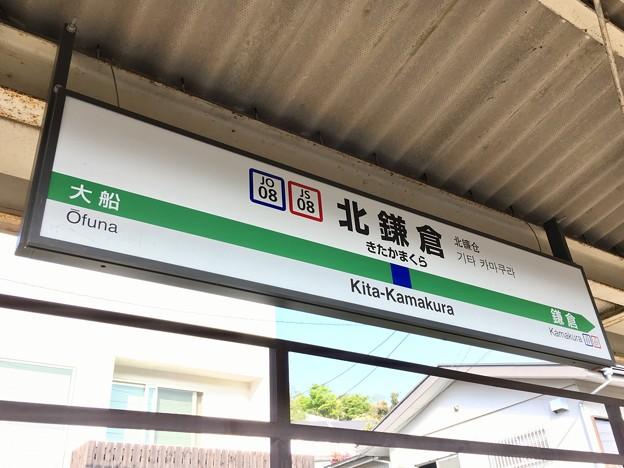北鎌倉駅 Kita-Kamakura Sta.