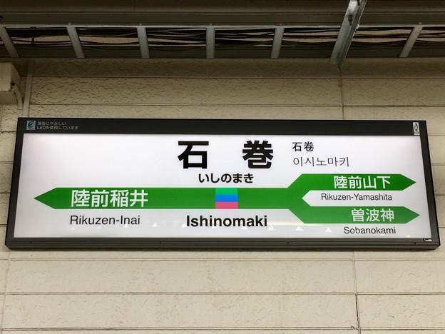 石巻駅 Ishinomaki Sta.