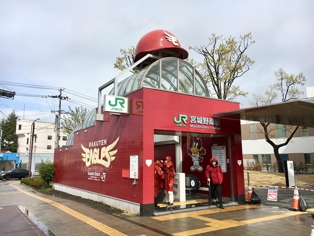宮城野原駅