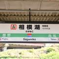 相模湖駅 Sagamiko Sta.