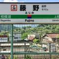 藤野駅 Fujino Sta.