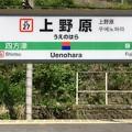 上野原駅 Uenohara Sta.