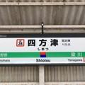 四方津駅 Shiotsu Sta.