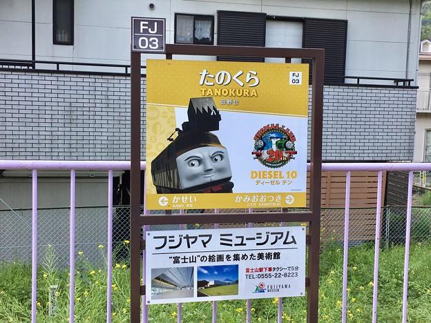 田野倉駅 Tanokura Sta.