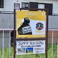 Photos: 田野倉駅 Tanokura Sta.