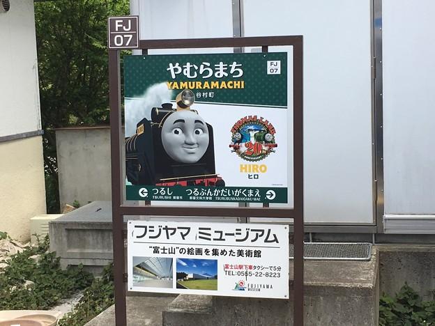 谷村町駅 Yamuramachi Sta.