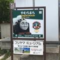 Photos: 谷村町駅 Yamuramachi Sta.