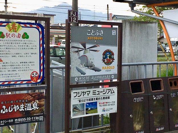 寿駅 Kotobuki Sta.