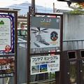 Photos: 寿駅 Kotobuki Sta.