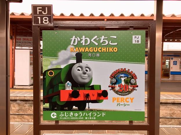 河口湖駅 Kawaguchiko Sta.