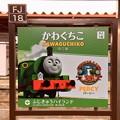 Photos: 河口湖駅 Kawaguchiko Sta.