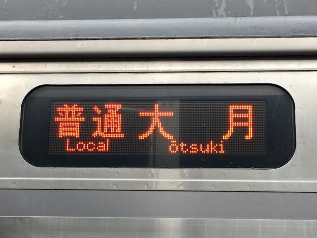 富士急行線 普通:大月行き