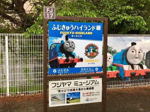 富士急ハイランド駅 Fujikyu-Highland Sta.